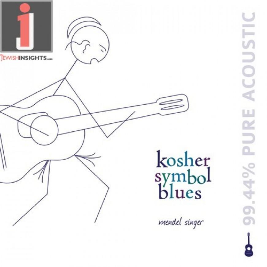 Kosher Symbol Blues – Mendel Singer