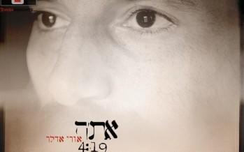 Uri Adler – Atah