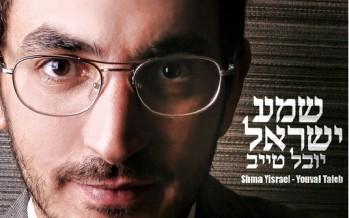"""YUVAL TAIB – """"SHEMA YISRAEL"""""""