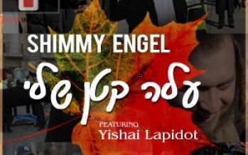 MUSIC VIDEO – Shimmy Engel and Yishai Lapidot: Aleh Katan