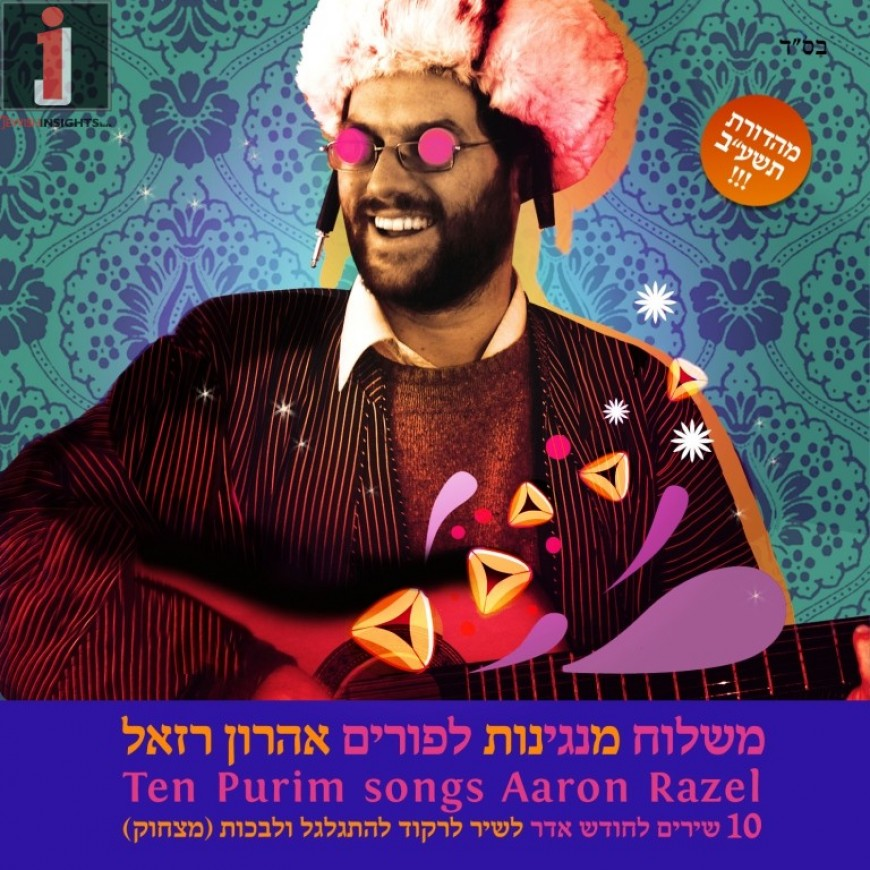 Musical Misloach Manos from Aaron Razel 2012 edition