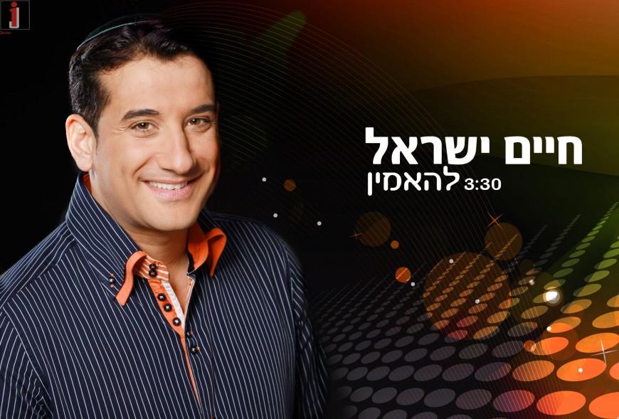 """Chaim Yisrael with an all new single """"LeHaamin"""""""