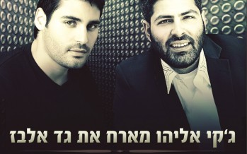 "Jackie Eliyahu & Gad Elbaz ""Atah Yodeah"""