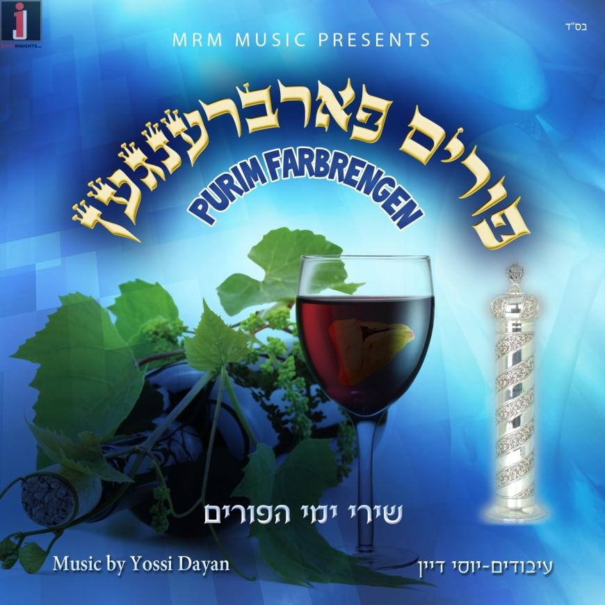 MRM Music presents: Purim Farberengen