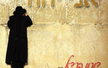 """Doron Barda """"Ani Yehudi"""" the first single from his upcoming second album"""