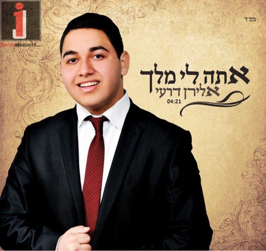 "Eliran Deri singer announces ""Ata Li Melech"""
