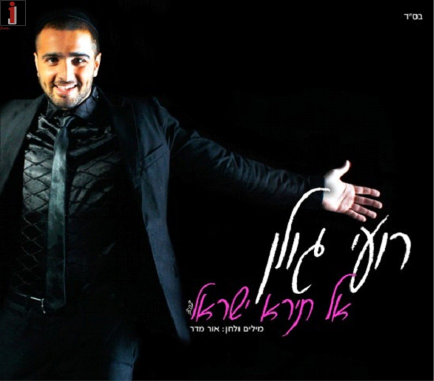 "Roi Golan with a all new single ""Al Tira Yisroel"""