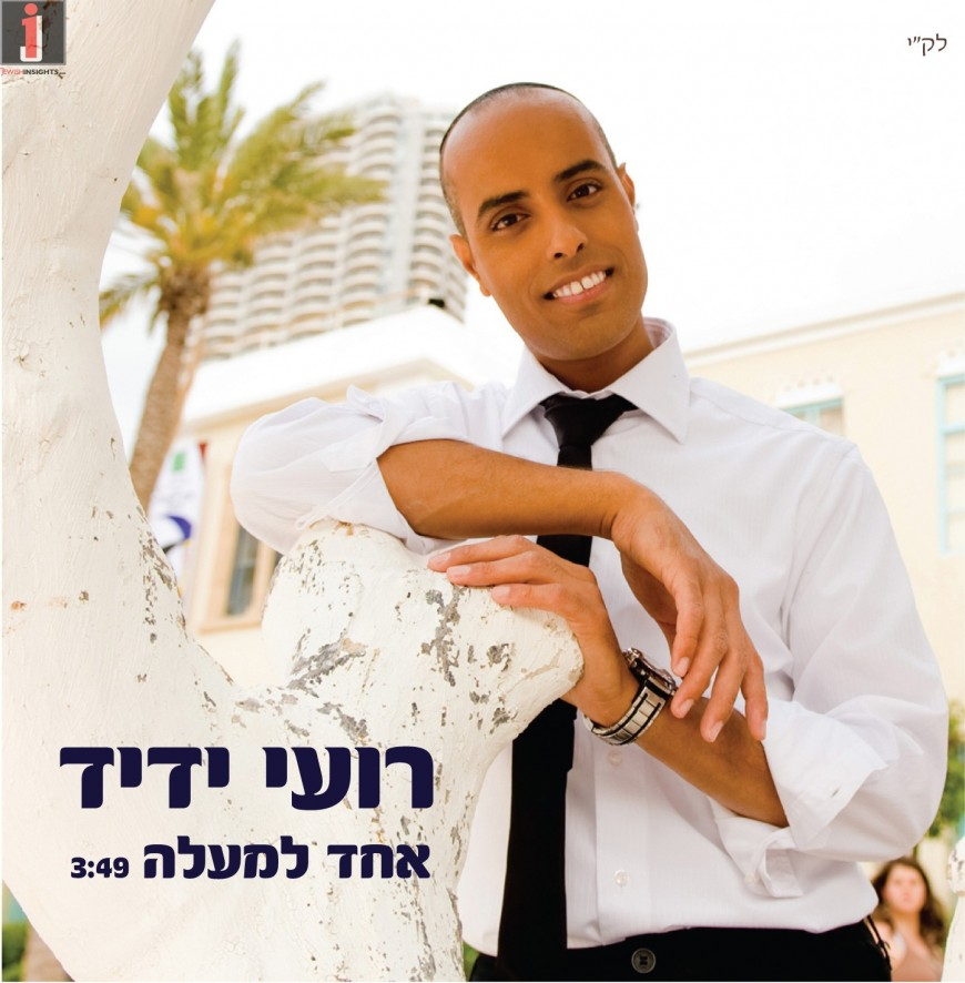 "Roi Yadid Releases New Single ""Echad Lemaala"""