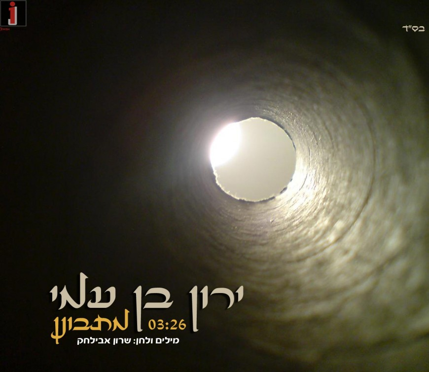 "Yaron Ben Ami Debut single ""Mitbonen"""