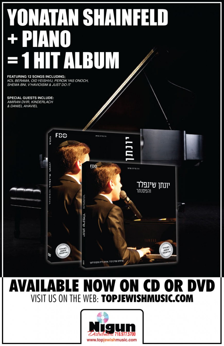 Yonatan Shainfeld And The Piano on CD & DVD
