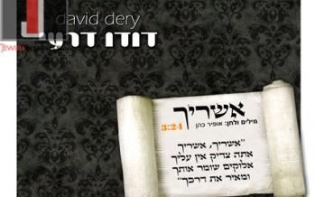 Dudu Dery – Ashreicha Acapella