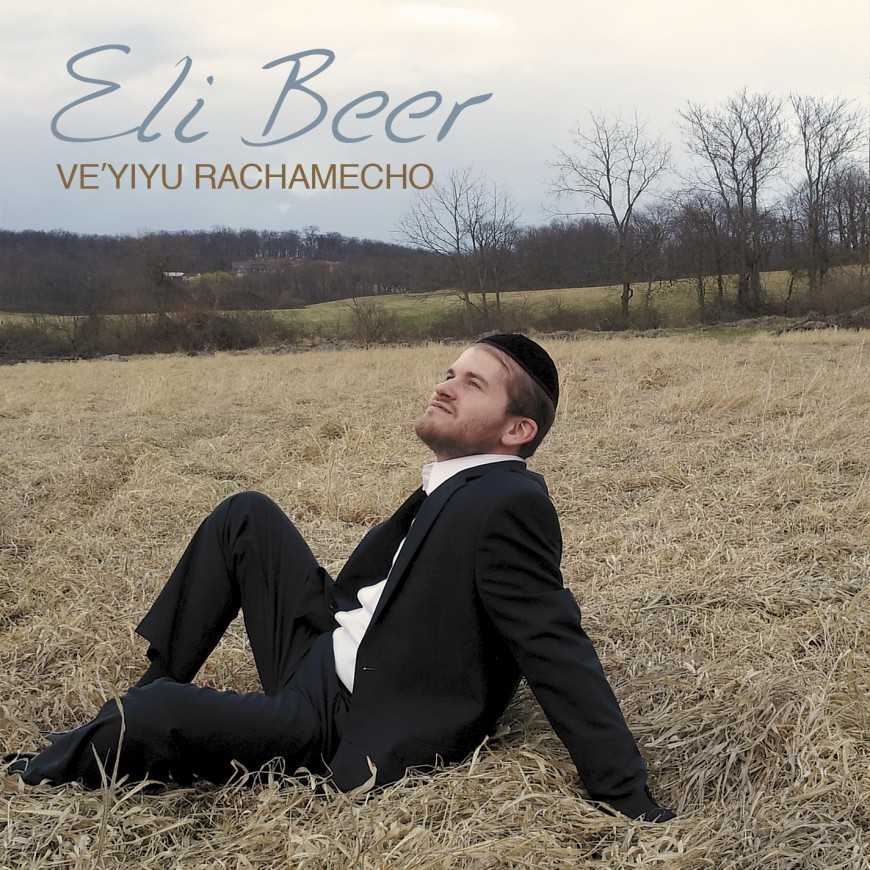 [EXCLUSIVE] Ve'yiyu Rachamecho – Eli Beer MUSIC VIDEO