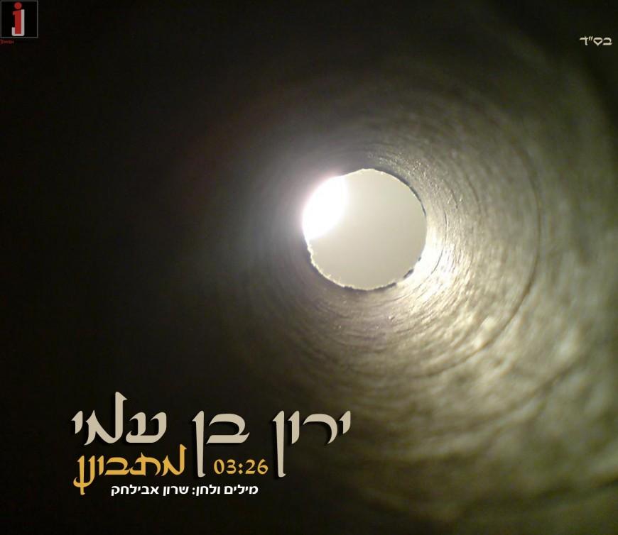 "Yaron Ben Ami Releases ""Mitbonen"" The Vocal Edition"