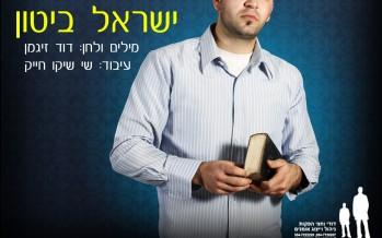 Single – Yisroel Bitton is Mekabel Shabbos