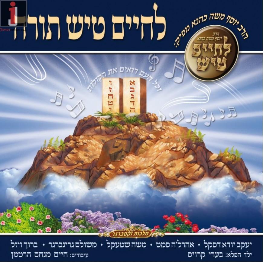 Lchaim Music Presents: Lchaim Tish Toirah