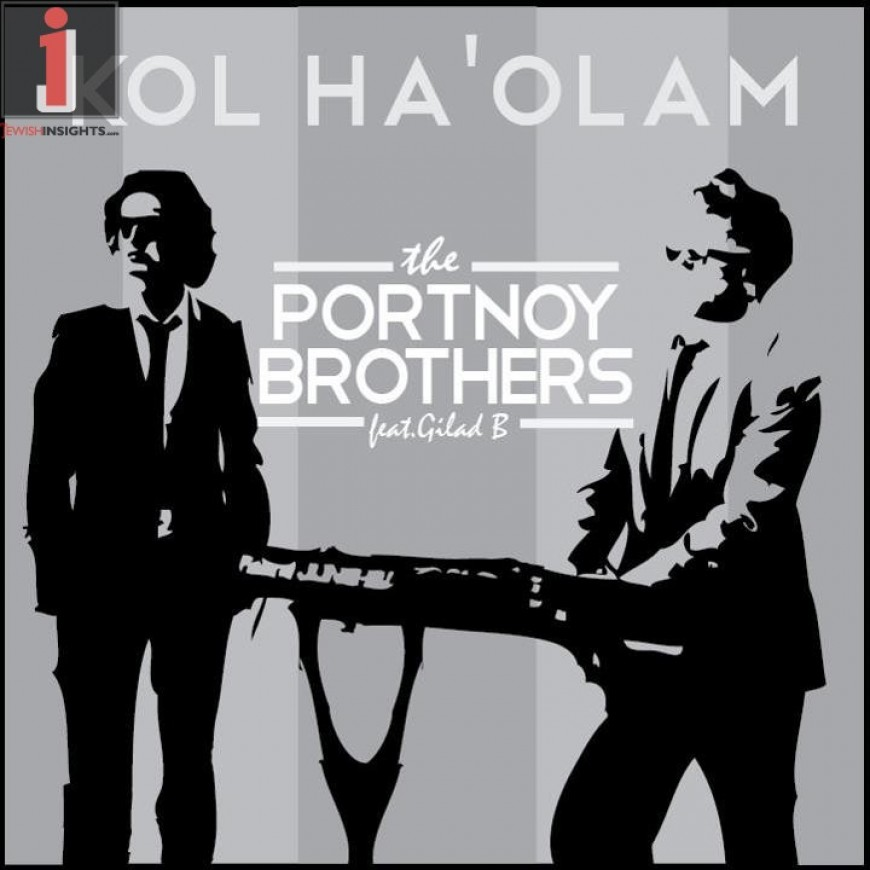 The Portnoy Brothers – Kol Haolam