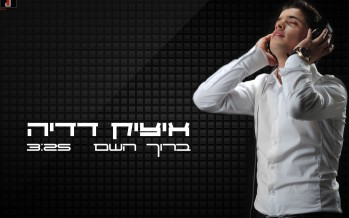 "Itzik Dadya Releases Re-Mix of His Latest Single ""Baruch Hashem"""