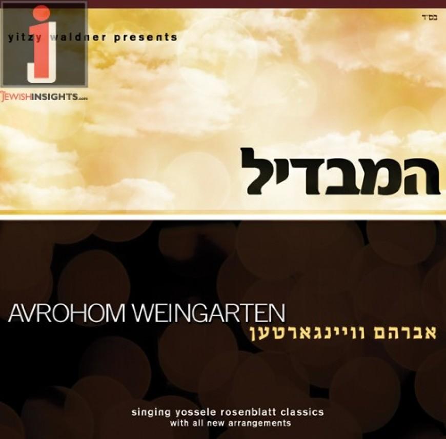 Cantor Avrohom Weingarten Releases Hamavdil