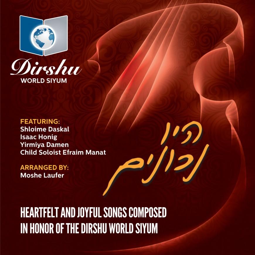 "Dirshu Kollel and Moshe Laufer present: ""Hoyu Nechonim"" a Musical Album in Honor of the Siyum Hashas"