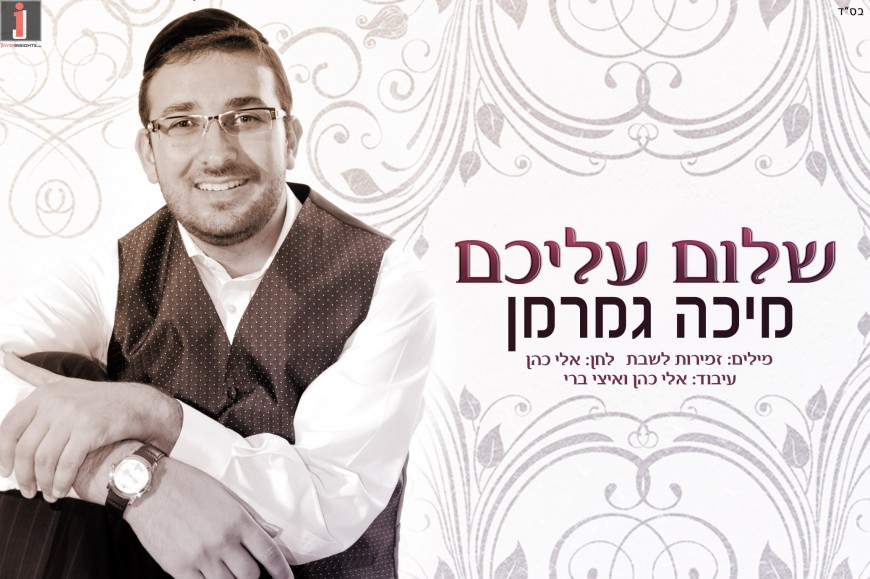 "Micha Gamerman New Singer From Brazil with his Debut Single ""Shalom Aleichem"""