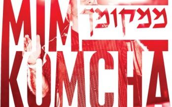 [EXCLUSIVE] FREE DOWNLOAD: Gershon Veroba – MIMKOMCHA an acapella single