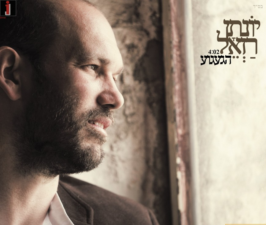 "Yonatan Razel Releases New Single ""Hagaguah"" From His Upcoming New Album"