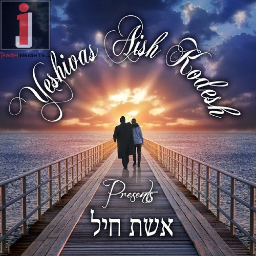 Yeshivas Aish Kodesh Presents: Aishes Chayil feat. Sruly Green – FREE DOWNLOAD