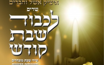 Itzik Eshel – Ki Eshmera Shabbat The Fourth Single From His New Album