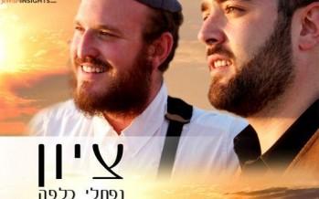 Naftali Kalfa ft. Shlomo Katz – Tzion