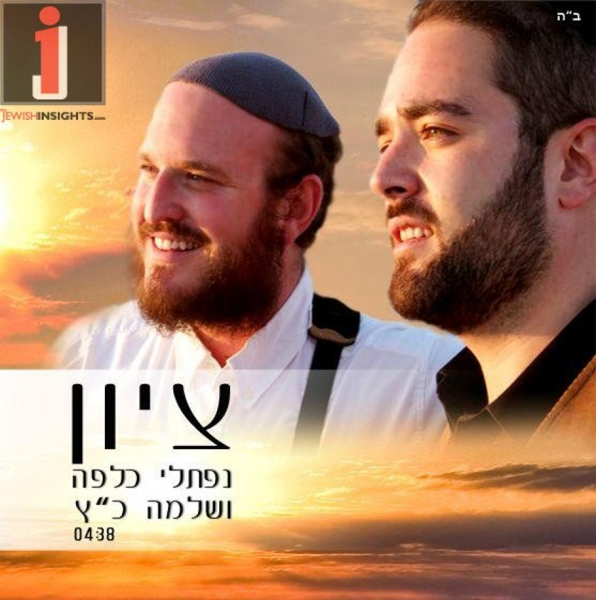 Naftali Kalfa ft. Shlomo Katz – Tzion