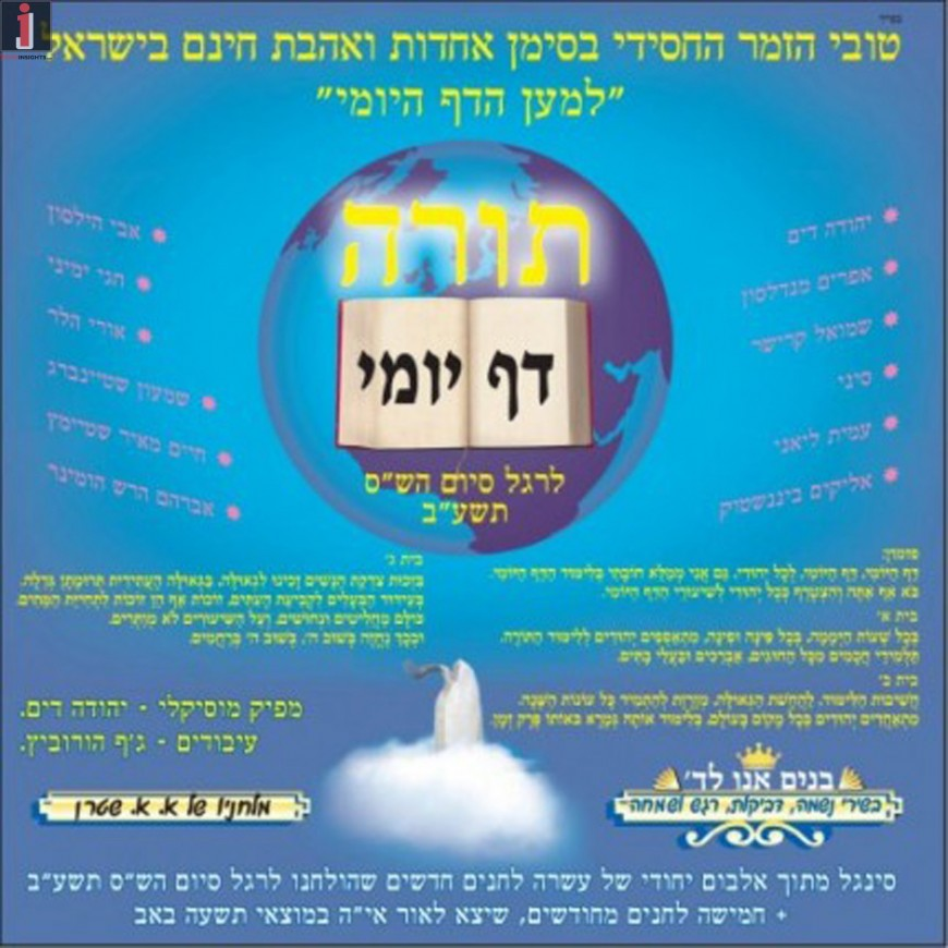 A. A. Stern Recruits The Best Singers To Honor The Daf Yomi