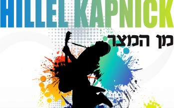 "Hillel Kapnick Releases Debut Single ""Min Hameitzar"" – FREE DOWNLOAD"