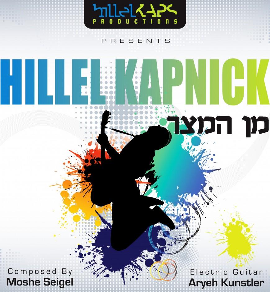 """Hillel Kapnick Releases Debut Single """"Min Hameitzar"""" – FREE DOWNLOAD"""