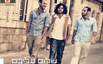 Shalom Aleichem – Waldman Brothers