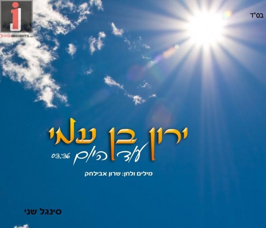 """Yaron Ben Ami Asks """"Oid Hayom"""""""