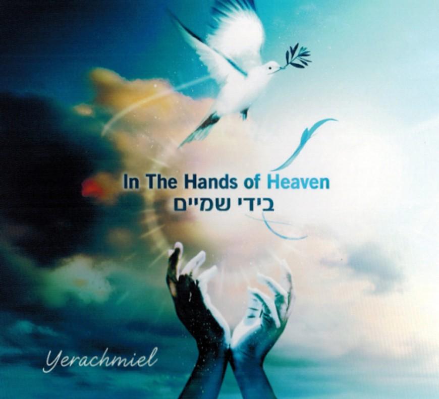 "Music Video! YERACHMIEL: Echad – Off The Album ""In The Hands of Heaven"""