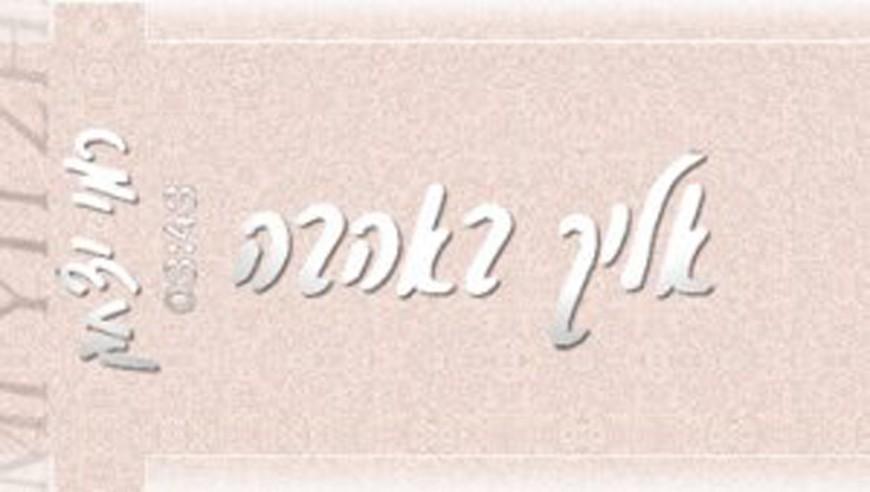 Rami Yitzchak – Eileicha Beahava