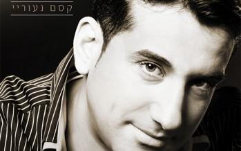 "Chaim Israel With An All New Album ""Kessem Neuorai"" & New Single ""Aifoh HaYamim"""