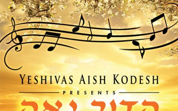 New A Cappella Single from Yeshivas Aish Kodesh Featuring Simcha Leiner