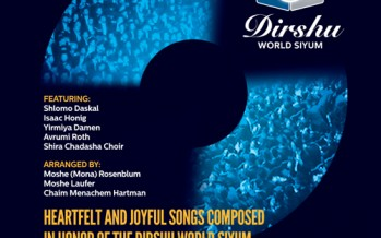 New Full Length Dirshu CD For Siyum!