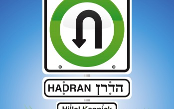 "HillelKAPS Productions Presents: ""HADRAN"" FREE SINGLE"