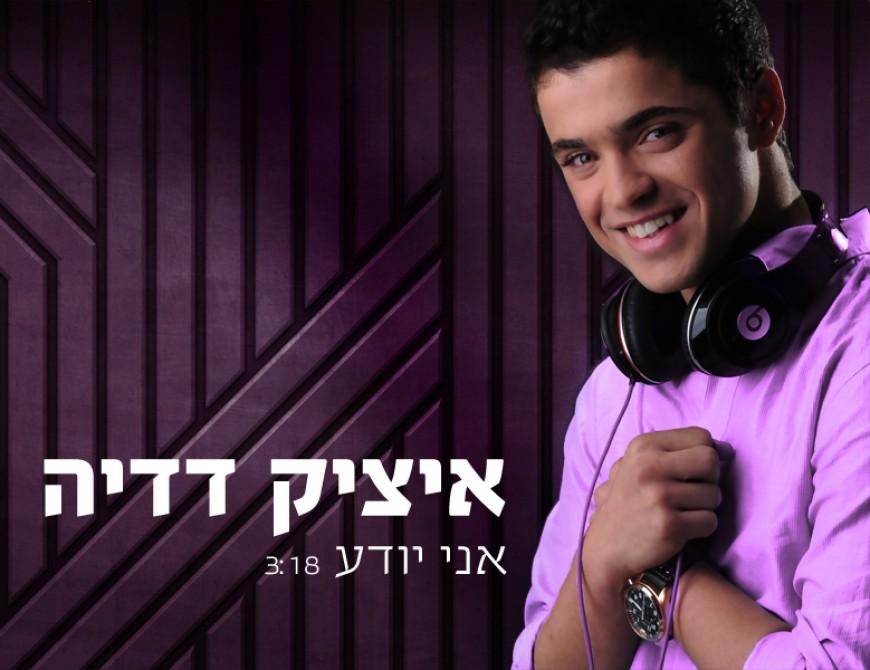 "Itzik Dadya ""Ani Yodeah"" The Fourth Single From The New Album Lashir MeHanshama"
