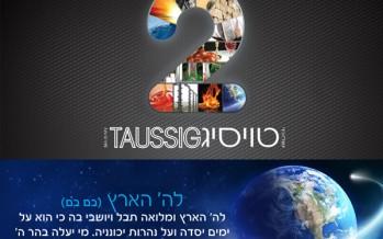 Taussig Releases Lashem Haaretz Umloah – Vocal Version for 3 Weeks!