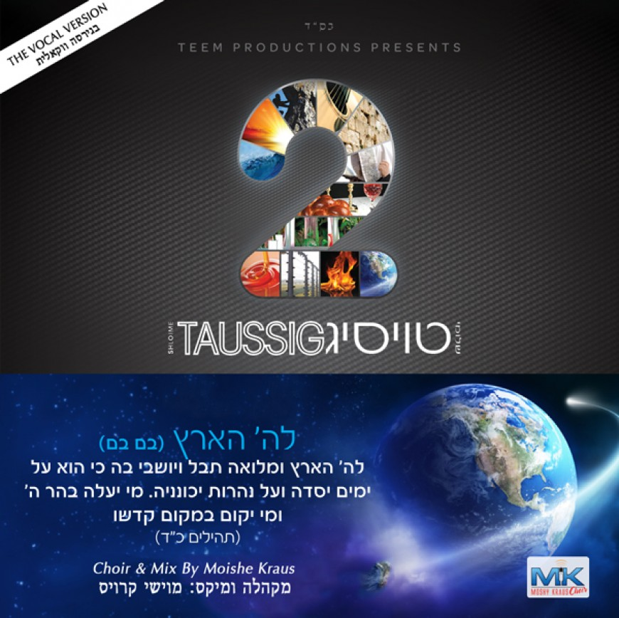 Taussig Releases Lashem Haaretz Umloah – Vocal Version for 3 Weeks!