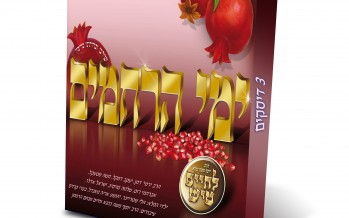 Lchaim Music with a Special Project: Yomim Noroim Triple Pack – Shirei L'yemei Ellul