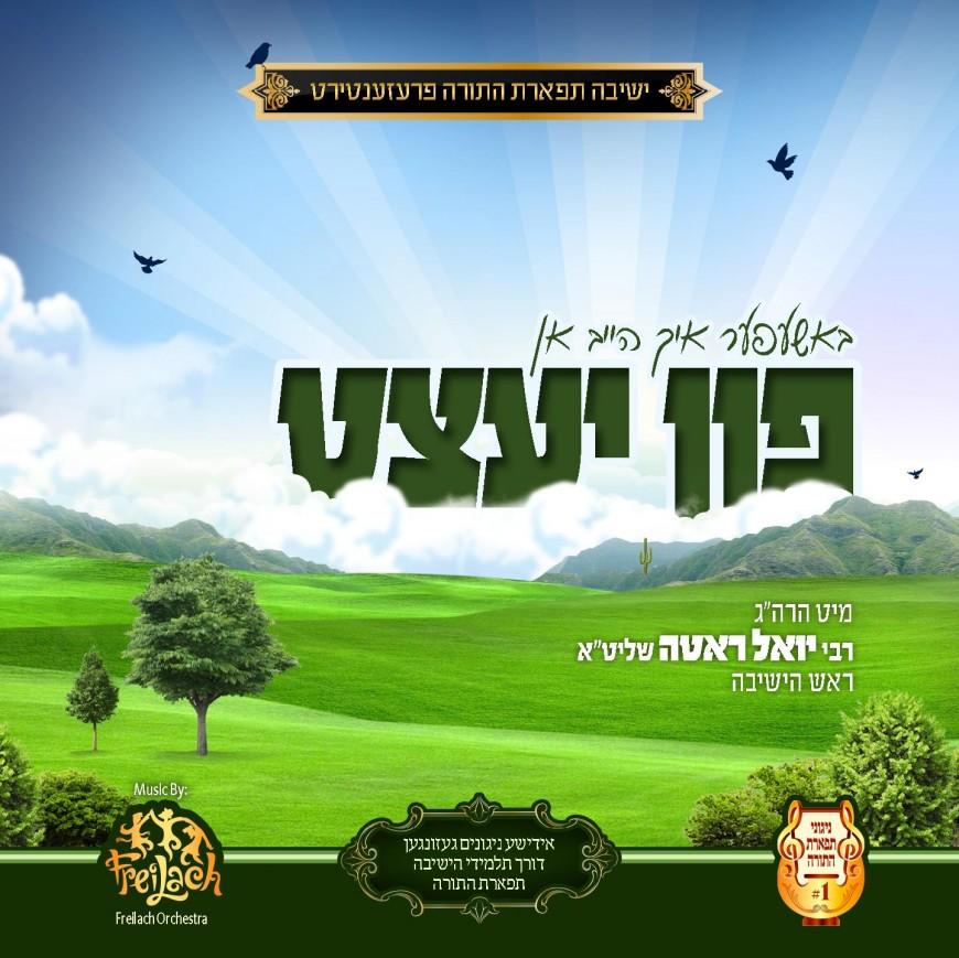 "New Astonishing Yiddish Musical Album ""Fin Yetz"" by Reb ""Yoel Roth""!"