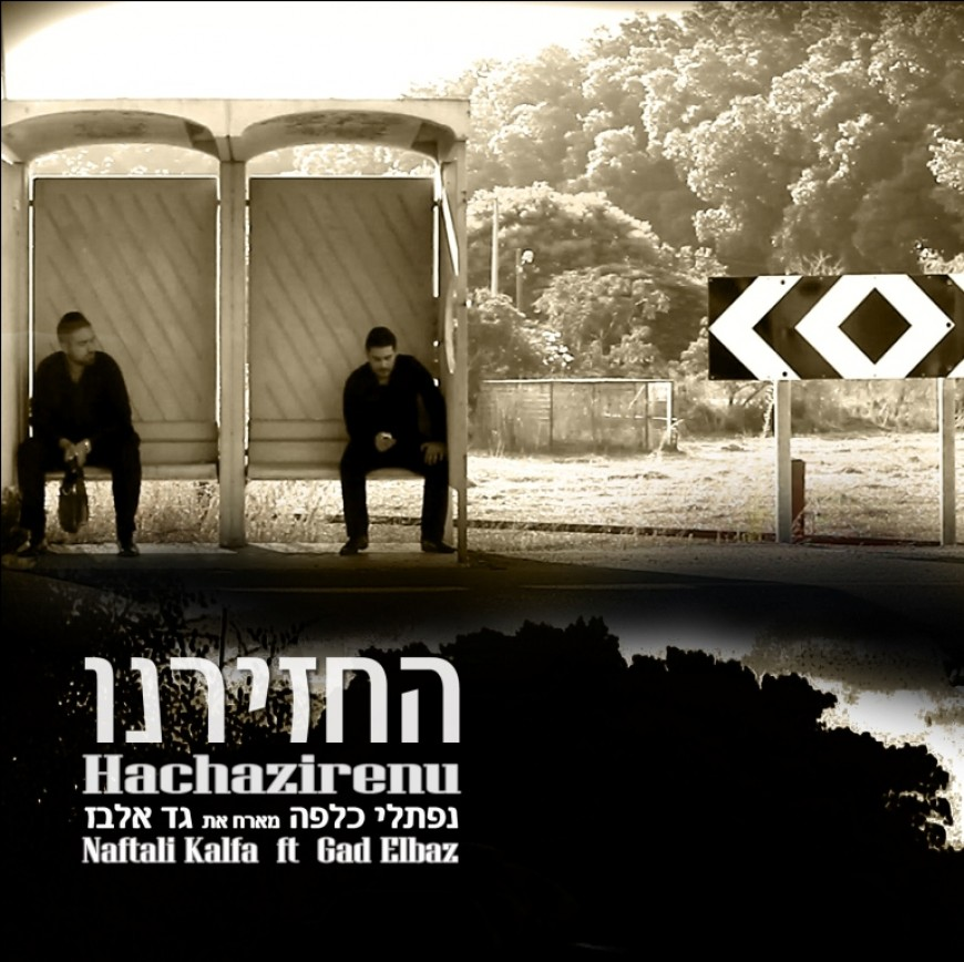 "Naftali Kalfa Featuring Gad Elbaz ""Hachazirenu"""