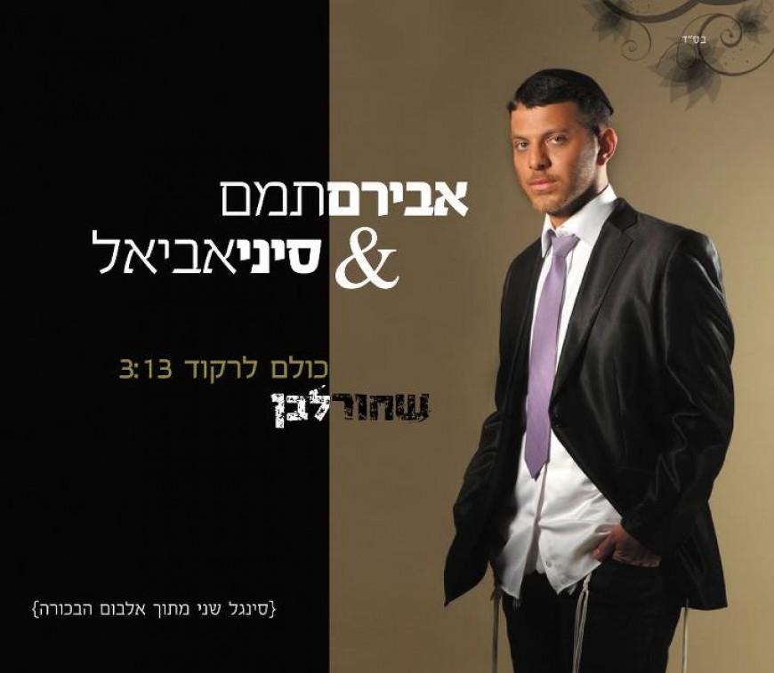 """Aviram Tamam & Sinai Aviel With The Summer Hit """"Kulom Lirkod"""""""