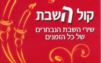 Coke Cola presents: Shirei Shabbat HaNivcharim by the Biggest Chassidic Singers
