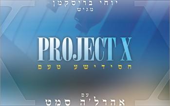 Project X : Chassidisha Taam – AUDIO SAMPLER